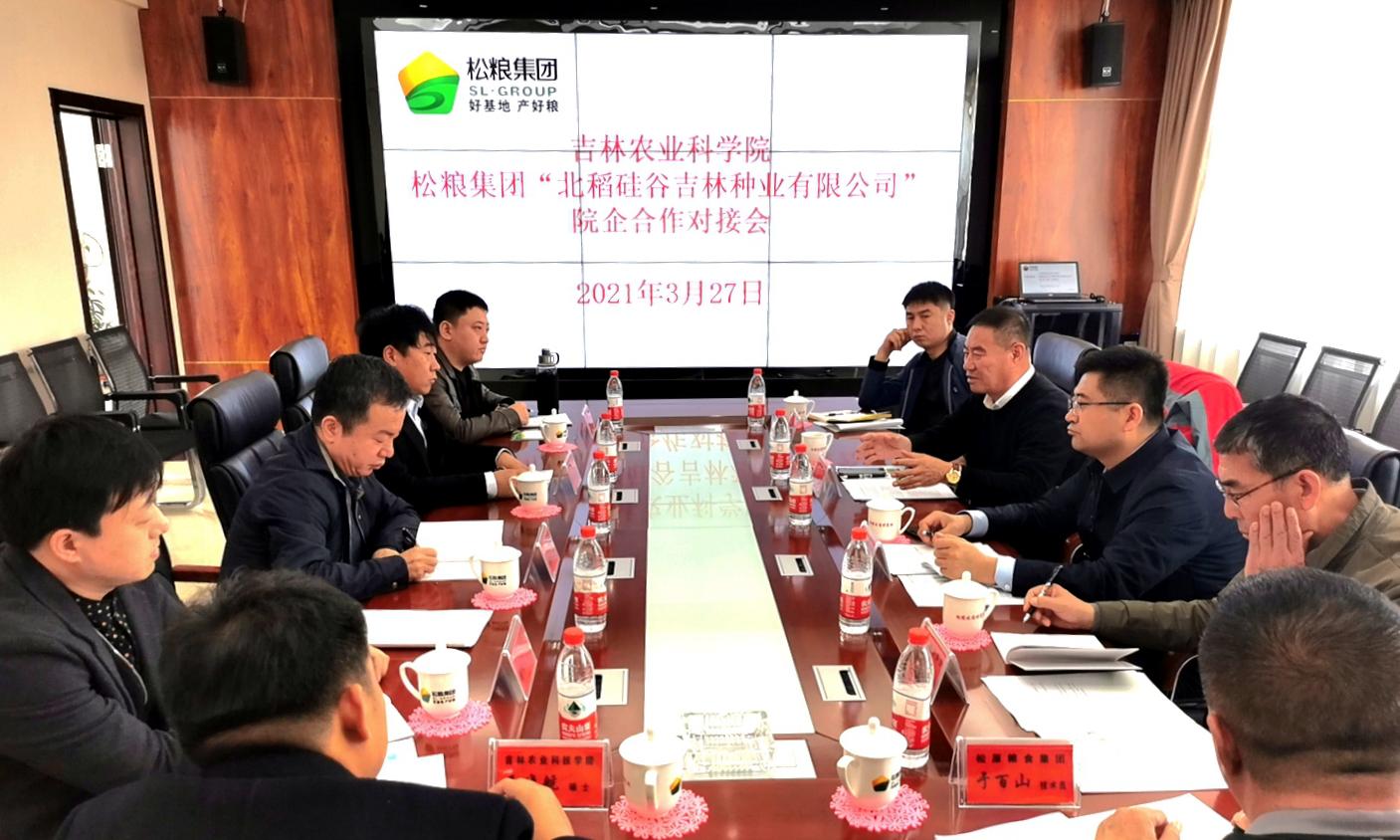 吉林农业科技学院水稻育种团队与松粮集团北稻硅谷吉林种业有限公司召开院企合作对接洽谈会